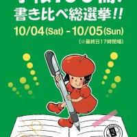 手帳総選挙-thumb-516x730-122706
