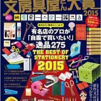 文房具屋さん大賞2015表紙