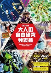 東急ハンズ渋谷店2017