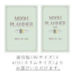 week_newmoon