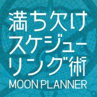 moonplanner_jacket_1500px_sq